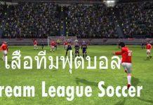 เสื้อทีมฟุตบอล Dream League Soccer